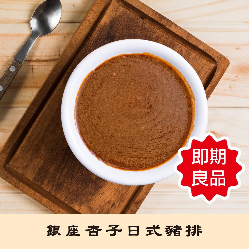 [即期良品] 銀座杏子日式豬排 | 野菜咖哩2入組 (150 g/包)(商品有限期至2021.08.28)