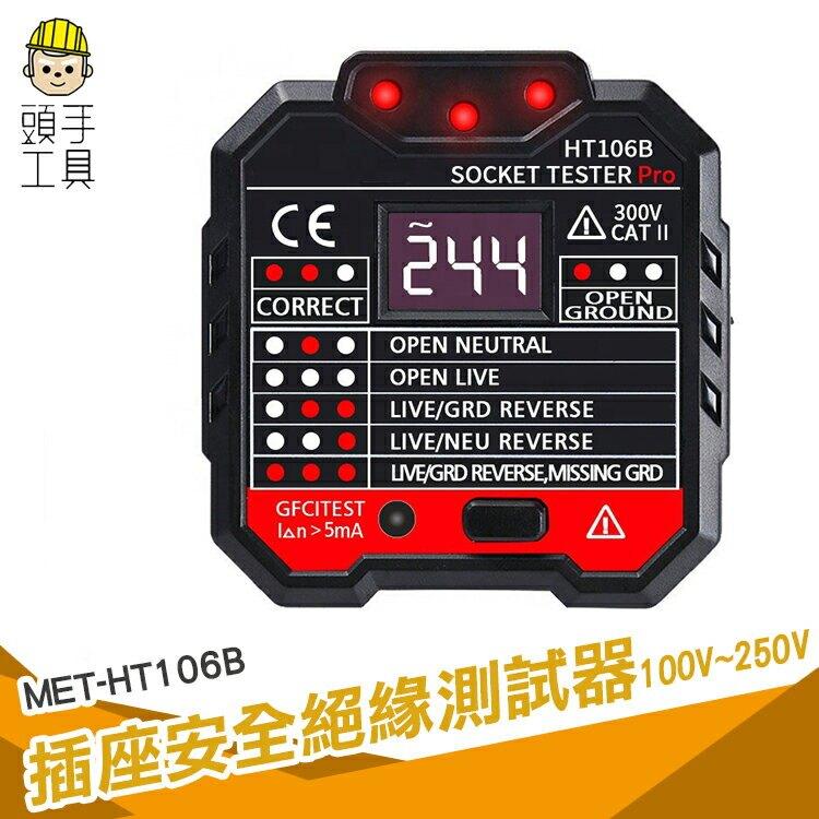【頭手工具】插座三線檢測 居家漏電檢測 相位檢測儀 電源插頭 工程接線安全 液晶顯示 MET-HT106B地線火線零線