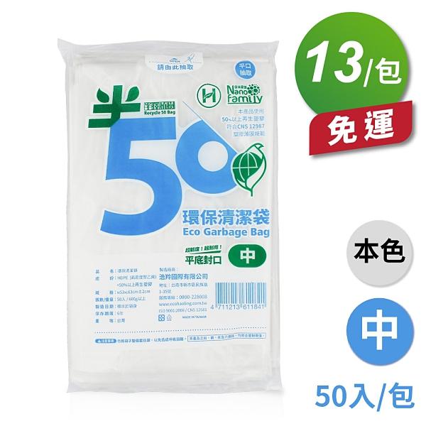 半擇植樹 環保 清潔袋 垃圾袋 (中) (53*63cm) (600g) (13包) 免運費