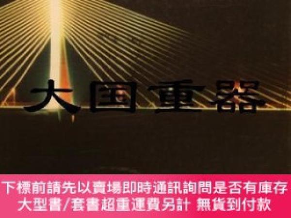 二手書博民逛書店橋と景觀罕見長大橋の橋梁計畫と景觀設計に關する調査研究委員會報告書