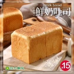 【四方鮮乳】鮮奶吐司(未切)370±20g/袋-15袋入