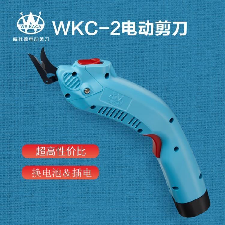WKC 電剪刀裁布 電動裁剪刀 裁皮 修邊 靈巧工業級【免運】