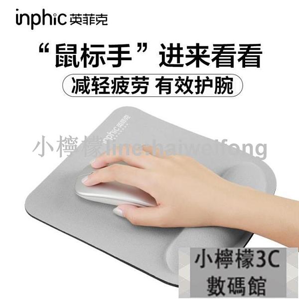 滑鼠墊滑鼠墊護腕手腕墊鍵盤手托記憶棉鼠標鍵盤3D手碗托加厚辦公筆記本 【小檸檬】