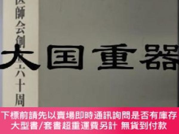 二手書博民逛書店罕見練馬區醫師會創立六十周年記念誌Y255929 記念誌編纂委員會 編 練馬區醫