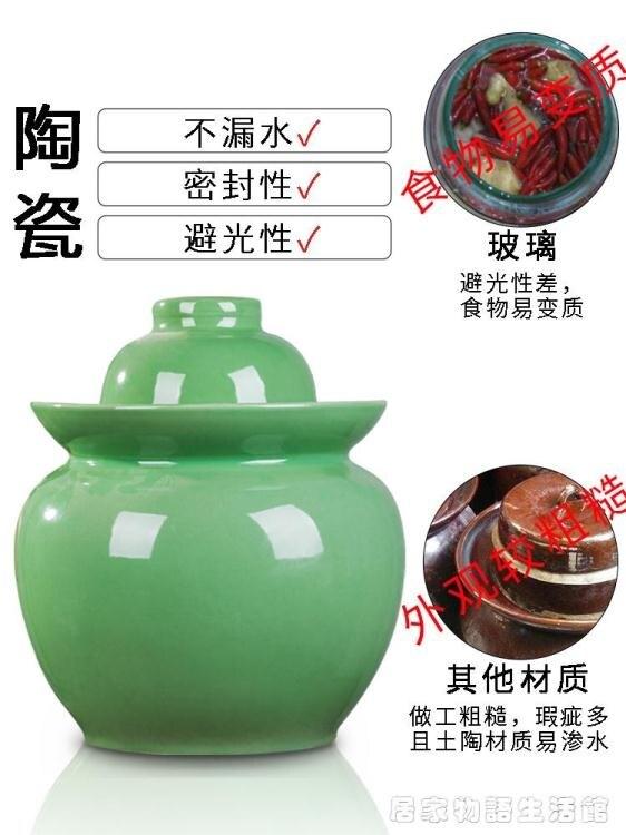 泡菜壇子陶瓷家用加厚土陶密封罐四川咸菜酸菜 小腌菜壇子泡菜壇快速出貨
