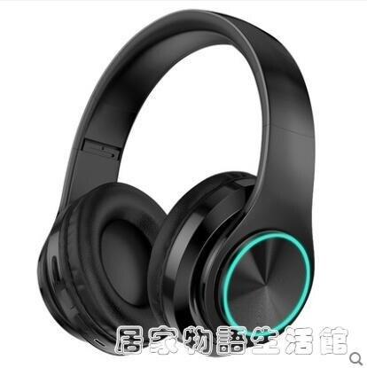 藍芽耳機頭戴式無線耳麥電腦手機男女通用聽網課插卡游戲運動跑步 聖誕節全館免運快速出貨