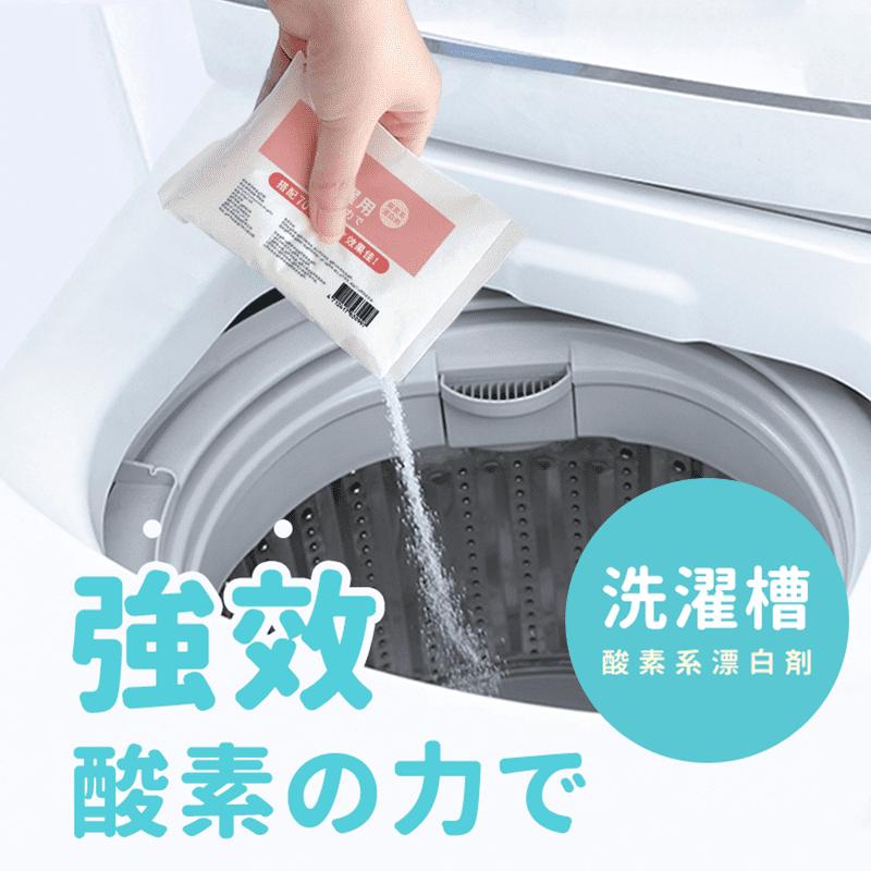 日本熱銷酵素抗菌去汙粉(250g) 台灣製造/洗衣槽清潔/洗衣機清潔/酵素清潔粉