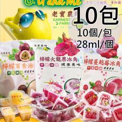 老實農場 檸檬百香/火龍果/蔓越莓冰角任選10袋(28mlX10個/袋〉