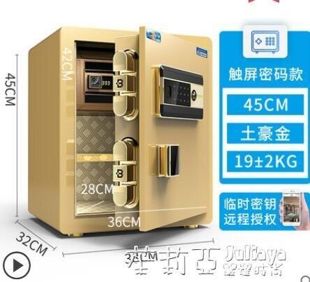 虎牌保險櫃60cm 45cm家用指紋密碼辦公室全鋼防盜入牆小型指紋保險箱  茱莉亞