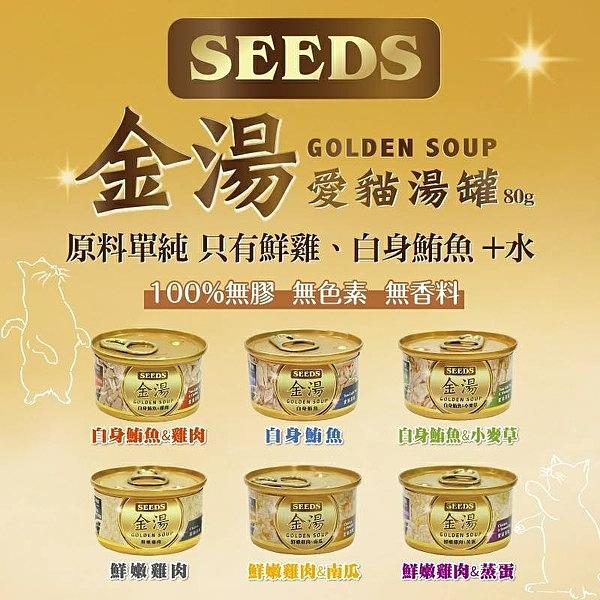 【培菓幸福寵物專營店】金湯 golden soup 80g 貓禮盒(三罐一組口味隨機)