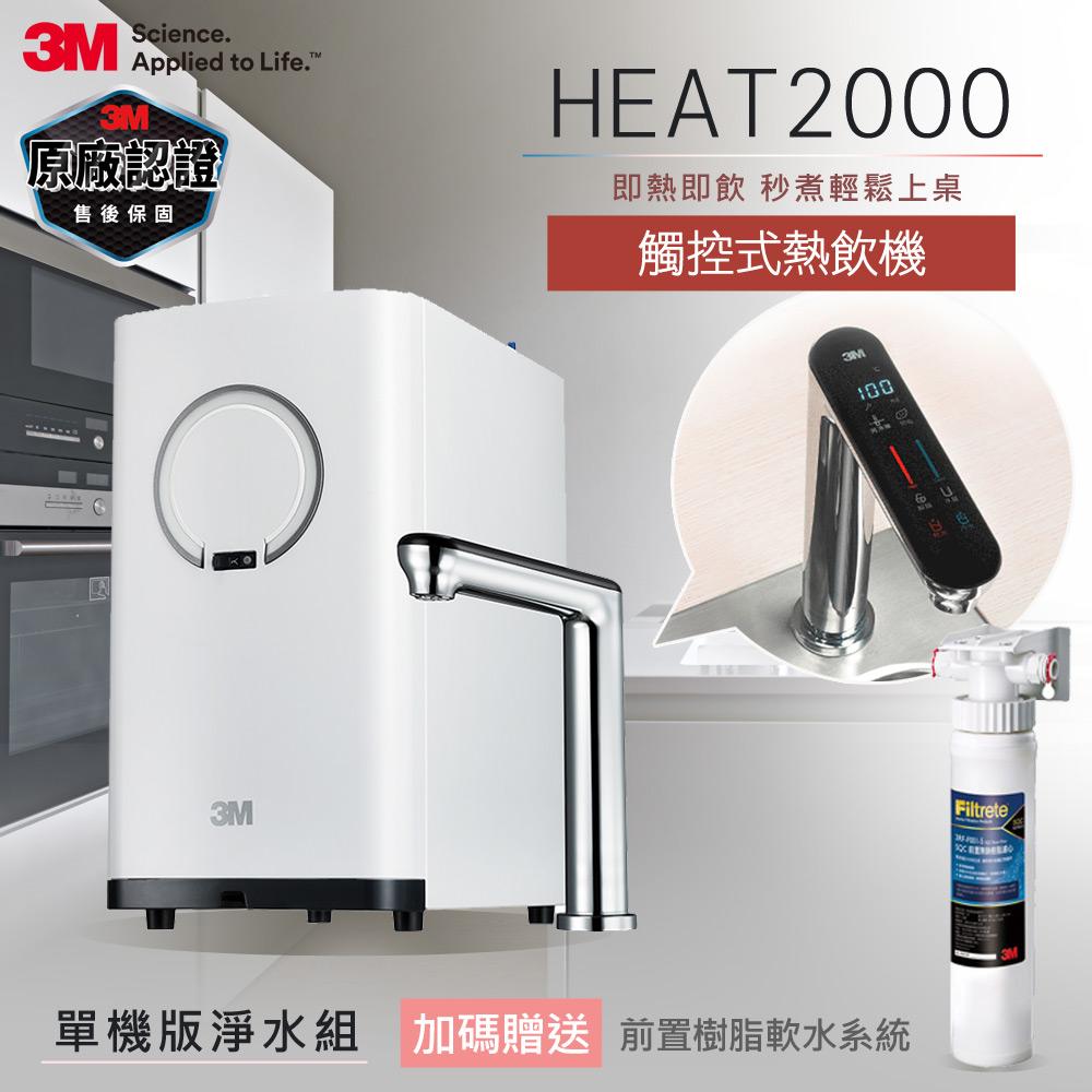 3M HEAT2000單機版櫥下型加熱器