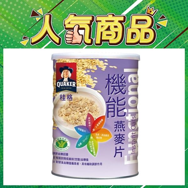 桂格機能燕麥片 700g *維康