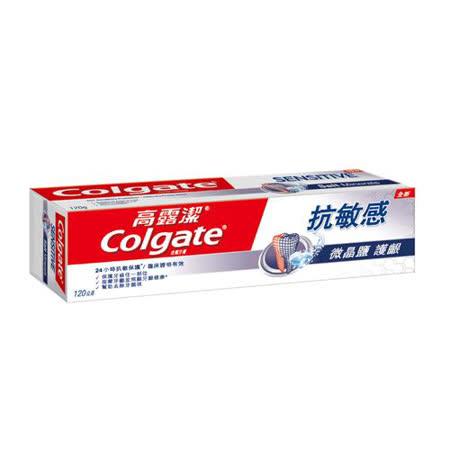 高露潔抗敏感微晶鹽護齦牙膏120g