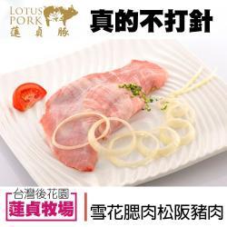 蓮貞豚   買2送1  雪花腮肉松阪豬肉-250g-包  (共3包)