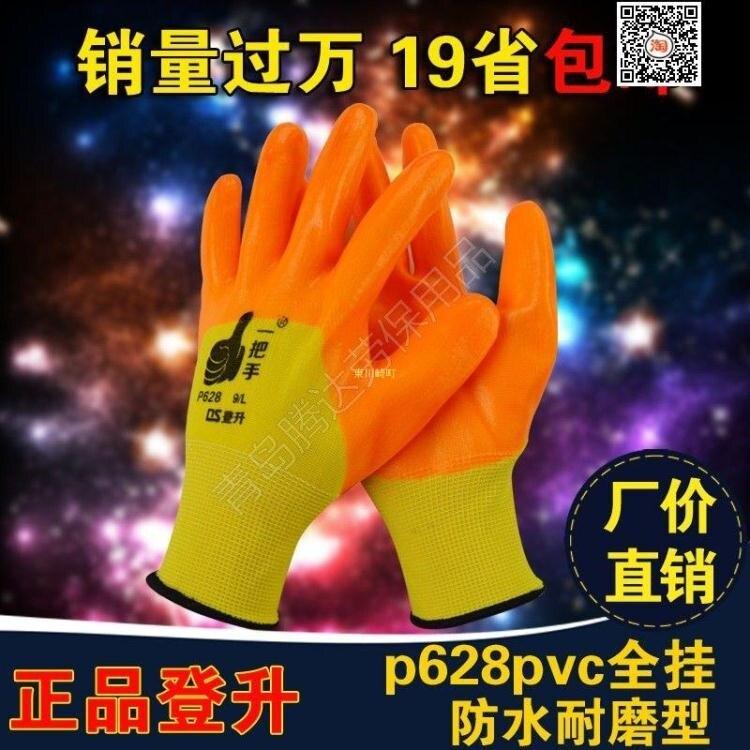 登升P628PVC浸膠手套一把手PVC手套全掛PVC手套耐油耐酸堿防水 快速出貨