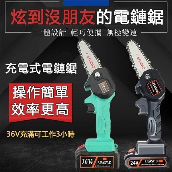 【現貨秒殺】48V電鏈鋸一電一充電鋸伐木鋸家用電鍊鋸手提電動修枝鋸充電式小型電動鋸