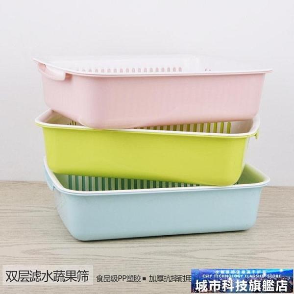 瀝水籃 雙層瀝水盆塑料碗筷濾水籃子漏盆水果蔬菜籃筐大號長方形家用創意 城市科技