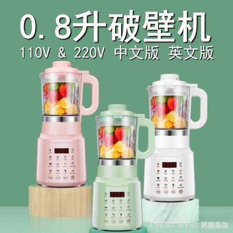 110V迷你豆漿機家用破壁機0.8升免過濾免泡豆料理機