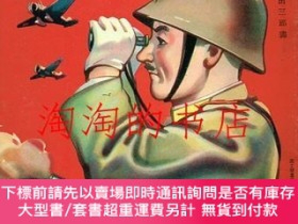 二手書博民逛書店罕見無敵陸海軍Y473414 上田三郎·畫 冨士屋書店 出版1939