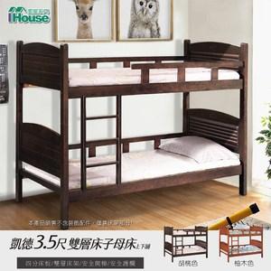 IHouse-凱德 3.5尺雙層床/子母床/上下舖柚木色