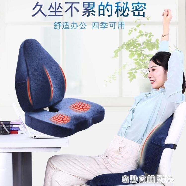 坐墊靠墊一體辦公室腰墊汽車孕婦靠背學生椅子椅墊美臀護腰套裝