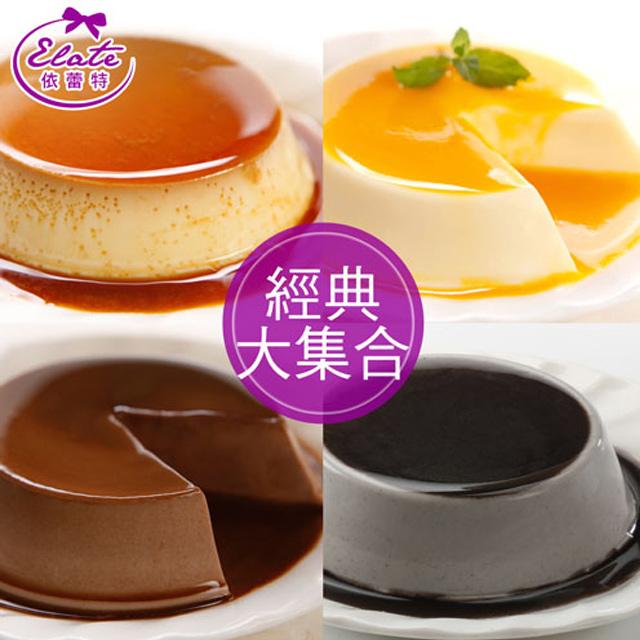 【依蕾特】綜合布丁奶酪任選2盒