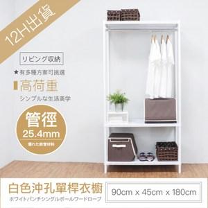 【探索生活】90X45X180公分烤漆沖孔三層單桿衣櫥層架簡約白
