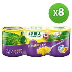 綠巨人 天然無鹽玉米粒*3罐(組)*8組/箱