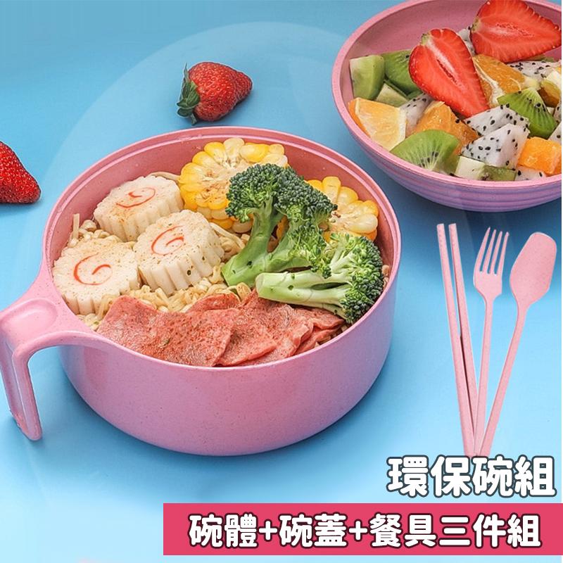 【贈餐具三件組】北歐風小麥桔梗304不鏽鋼泡麵碗1000ml