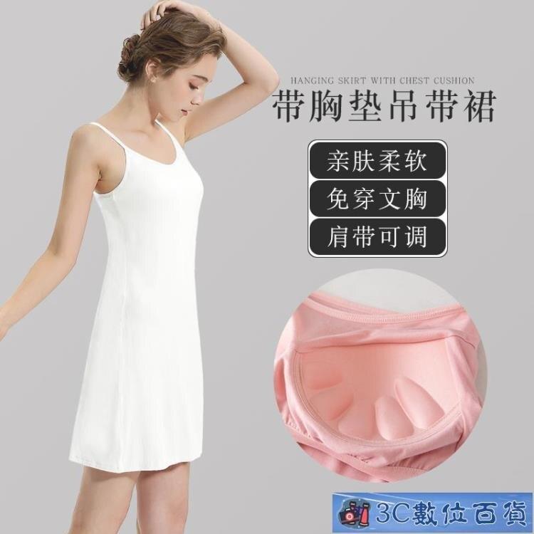 帶胸墊吊帶裙女內搭襯裙長款打底裙莫代爾連衣裙背心內襯中長白色 3C數位百貨