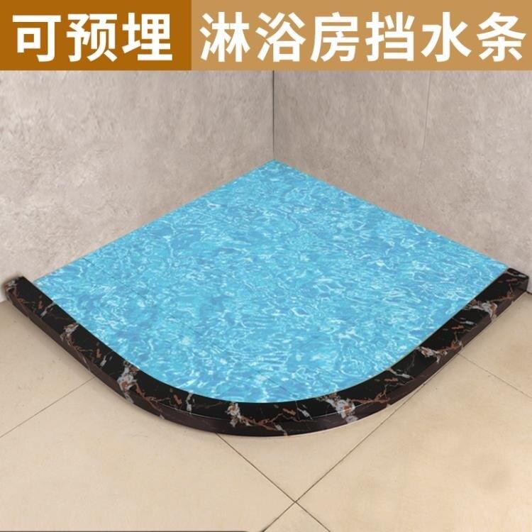 擋水條 浴室弧形扇形擋水條淋浴房石基衛生間防水條地面阻水條隔水隔斷【快速出貨】