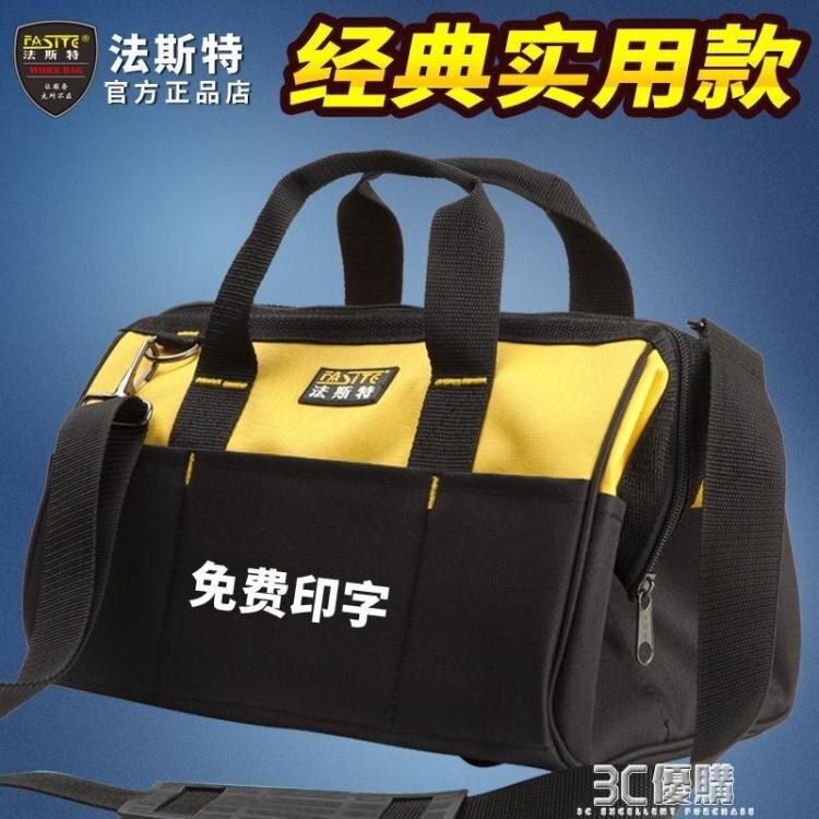 法斯特工具包帆布加厚手提工貝包多功能電工空調維修大便攜工具袋 【免運快出】