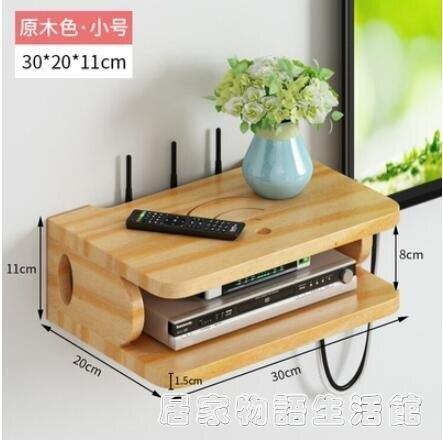 實木機頂盒路由器收納盒臥室客廳牆上電視機牆面壁掛置物架免打孔快速出貨
