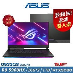 ASUS 華碩 G533QS-0021A5900H 15.6吋 (AMDR9-5900HX/16Gx2/1TB/GTX3080 16G) 薄邊框電競