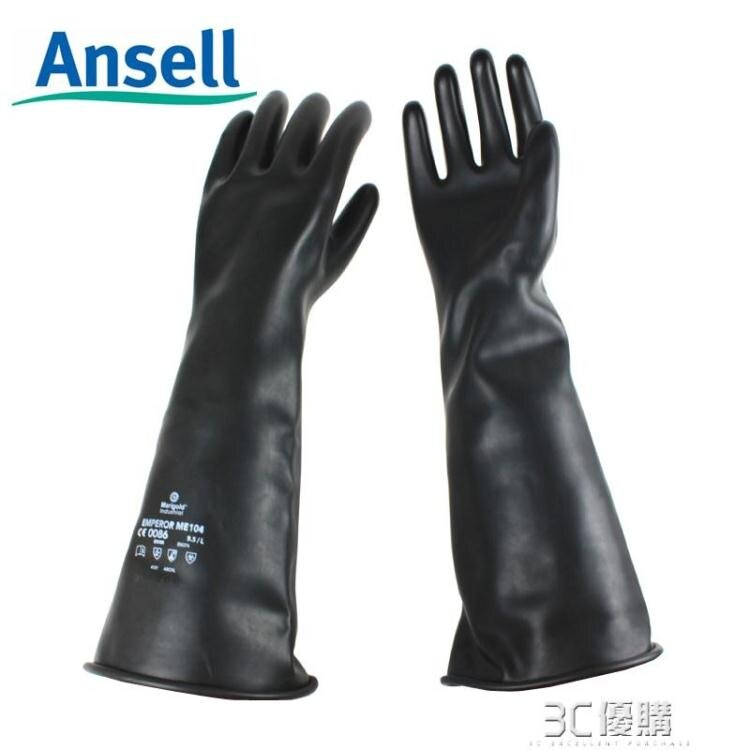 ME104橡膠防化手套工業耐酸堿黑色加長加厚抗腐蝕耐濃硫酸 【免運快出】