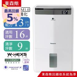 Panasonic國際牌 一級能效13L空氣清淨除濕機 F-Y26JH