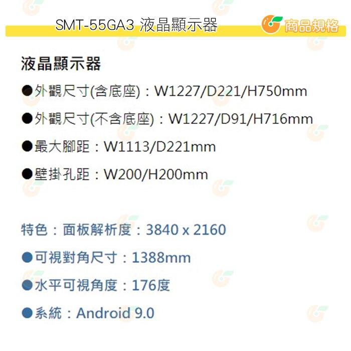 含安裝 不含視訊盒 台灣三洋 SANLUX SMT-55GA3 液晶顯示器 55型 公司貨 電視 螢幕 4K