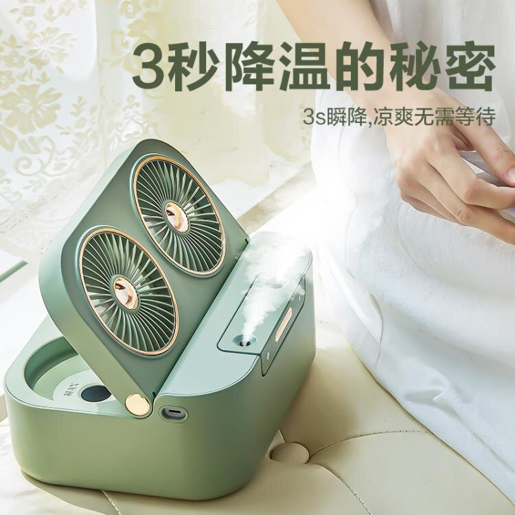 風扇 桌面風扇加濕器二合一噴霧辦公室桌上電風扇夏天家用靜音usb可充電型強力網紅廚房宿舍 果果輕時尚