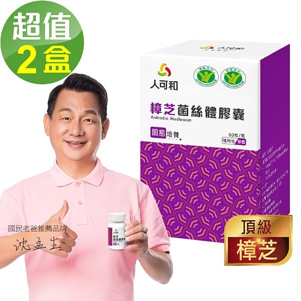 【人可和】 國家認證樟芝(60粒x2瓶,共120粒)