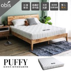 [obis] 純淨系列-Puffy泡棉乳膠床墊[雙人特大6×7尺](20cm)