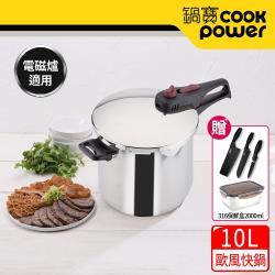 【CookPower鍋寶】 歐風快鍋10L IH/電磁爐適用 (10L壓力鍋含蓋*1+玻璃鍋蓋*1+蒸盤*1+蒸架*1)
