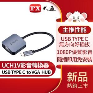 【PX大通】USB TYPE C 轉 VGA影音轉換器 UCH1V