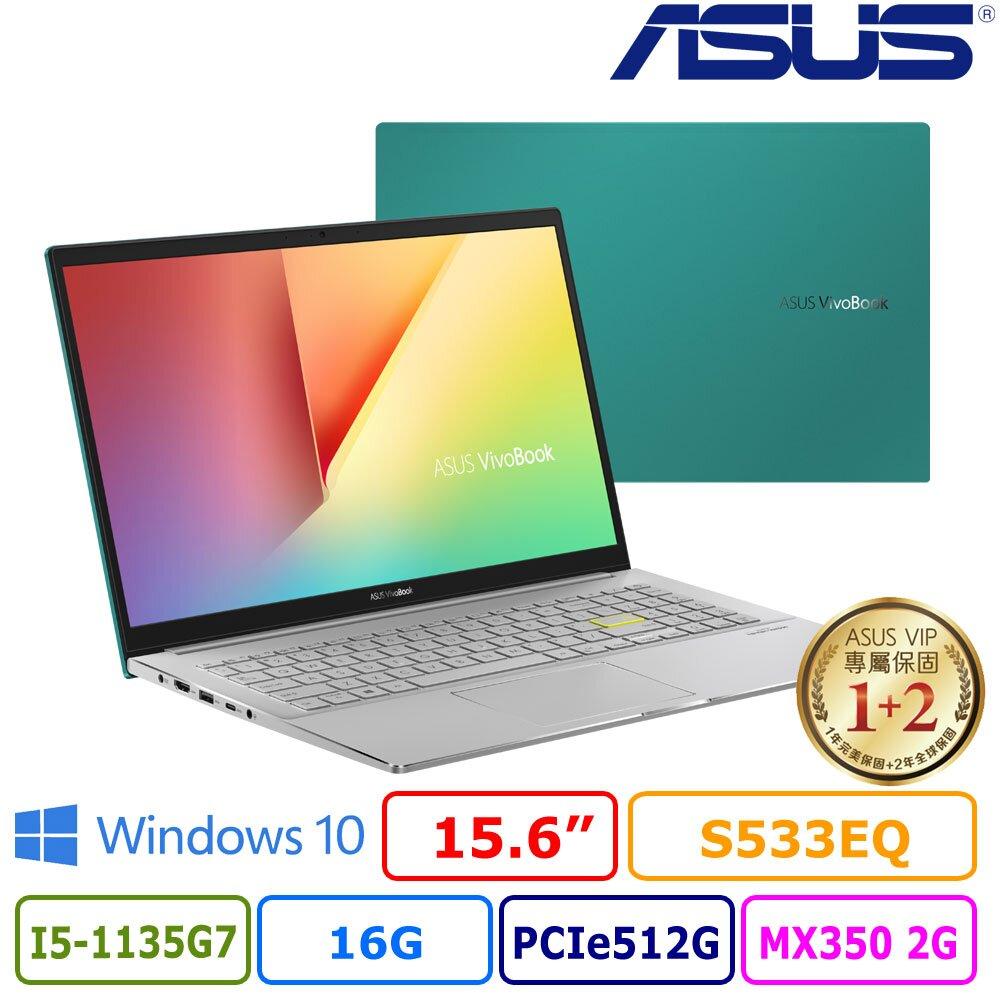 ASUS VivoBook S15 S533EQ-0098E1135G7 15吋質感筆電(I5-1135G7/16G/MX350/PCIe512GB/主旋綠)
