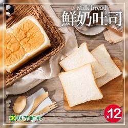 【四方鮮乳】鮮奶吐司(未切)370±20g/袋-12袋入