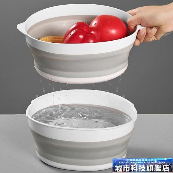 瀝水籃 可折疊臉盆瀝水籃套裝兩件裝便攜式廚房家用洗菜籃蔬菜水果籃子 城市科技