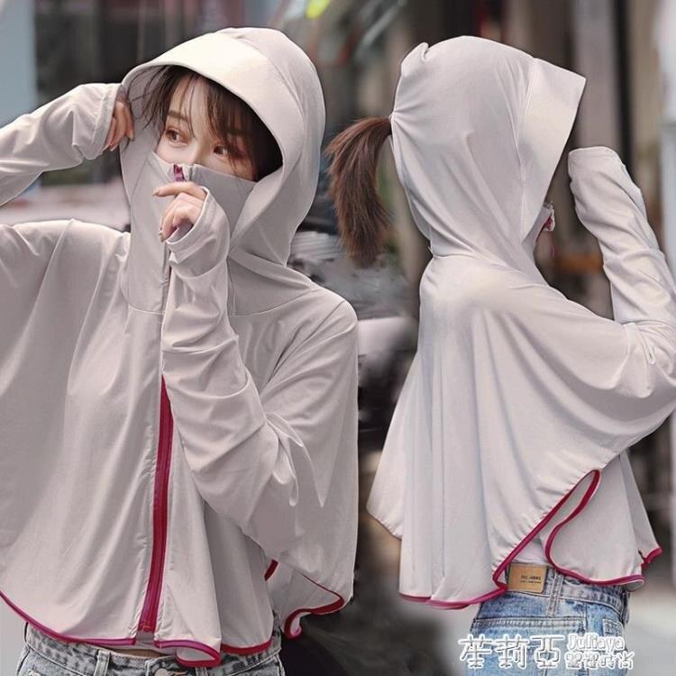 防曬冰絲披肩夏季開車防曬神器遮陽練車學車女口鼻罩遮臉部防曬衣 茱莉亞