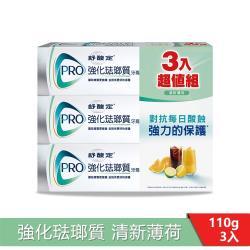 舒酸定 強化琺瑯質牙膏110g-清新薄荷X3入