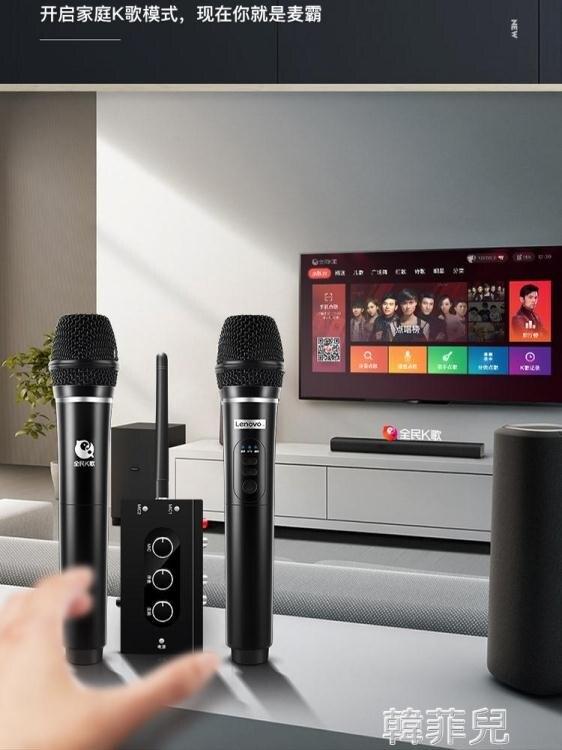 2021新款式 麥克風 聯想TW01C電視k歌家庭KTV全民k歌電視機無線聲卡一體麥克風套裝天籟唱歌神器 快速出貨