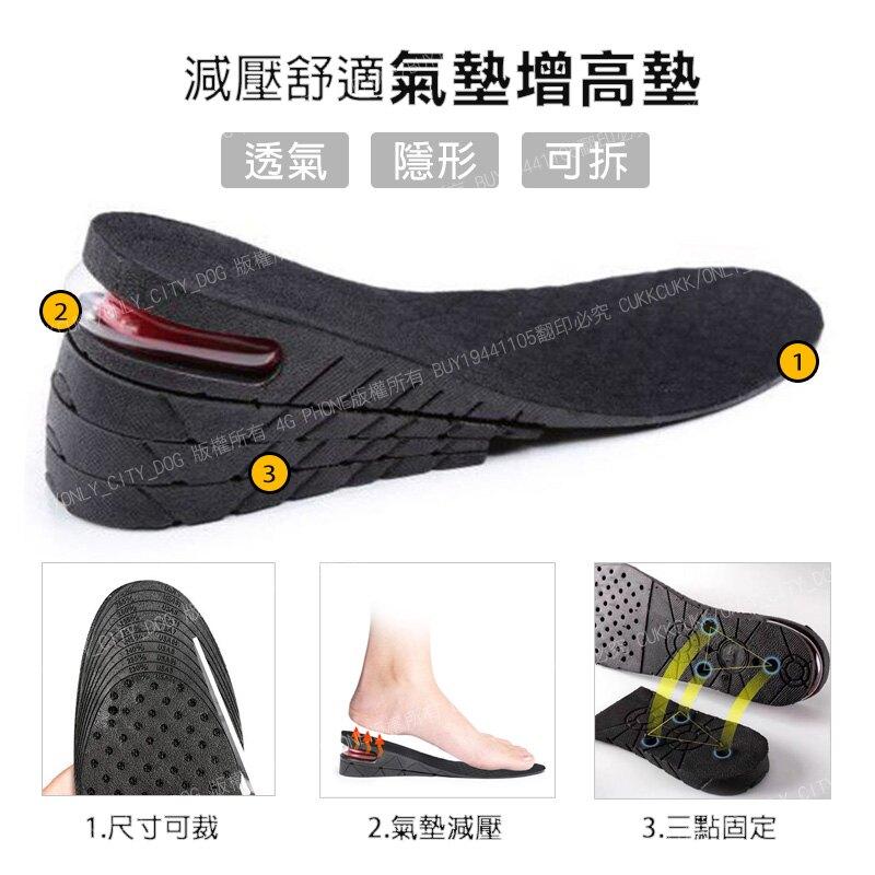 【歐比康】 四層氣墊增高鞋墊 可調整高度 增高鞋墊 氣墊鞋墊 隱形增高墊 內增高 後跟墊 附發票