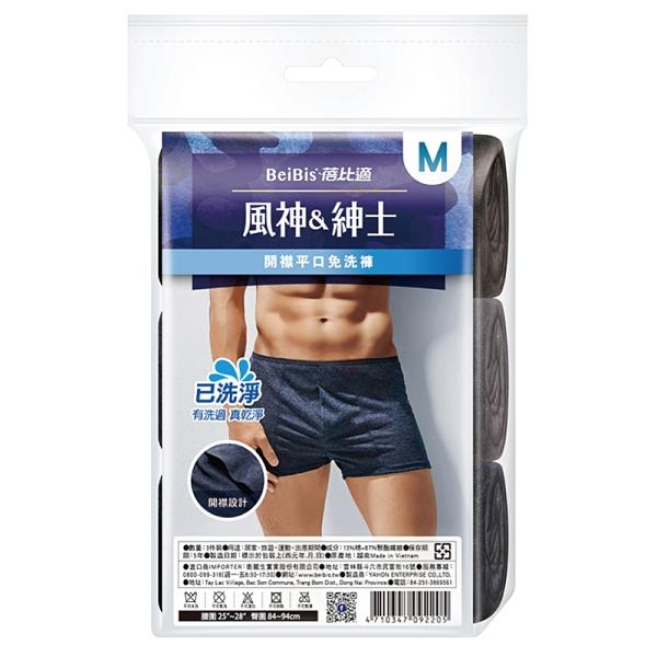 風神紳士 男用開襟免洗平口褲 M 3件/包
